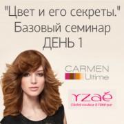 """Базовый семинар """"Цвет и его секреты"""" (День 1)"""