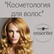 Косметология для волос - Essentiel (набор группы)
